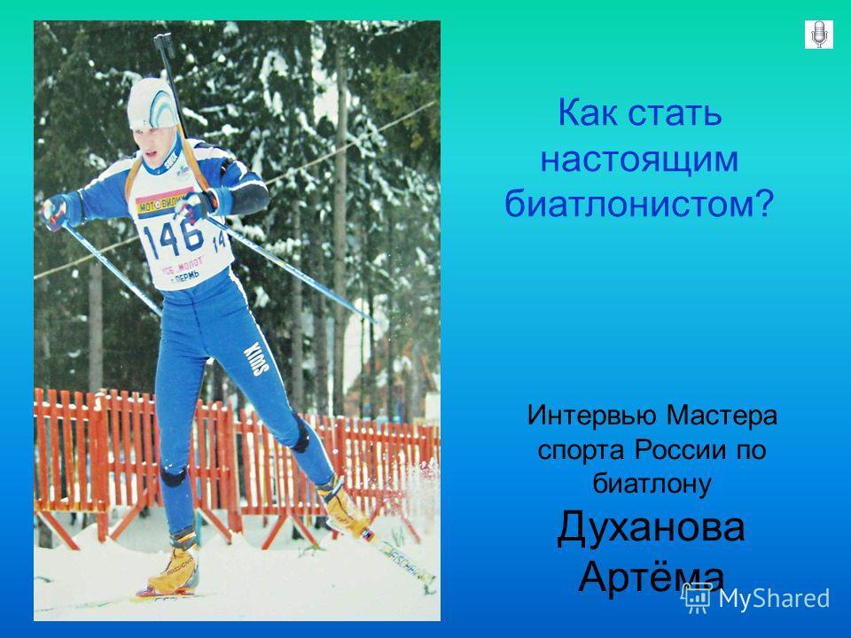 Интервью Мастера спорта России по биатлону Духанова Артёма Как стать настоящим биатлонистом?