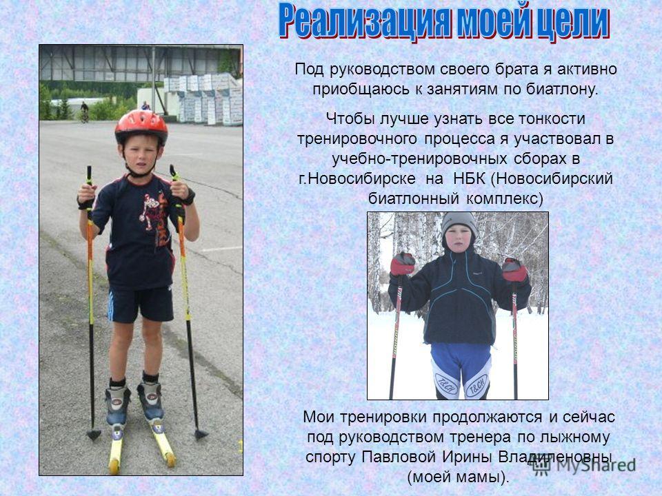 Под руководством своего брата я активно приобщаюсь к занятиям по биатлону. Чтобы лучше узнать все тонкости тренировочного процесса я участвовал в учебно-тренировочных сборах в г.Новосибирске на НБК (Новосибирский биатлонный комплекс) Мои тренировки п