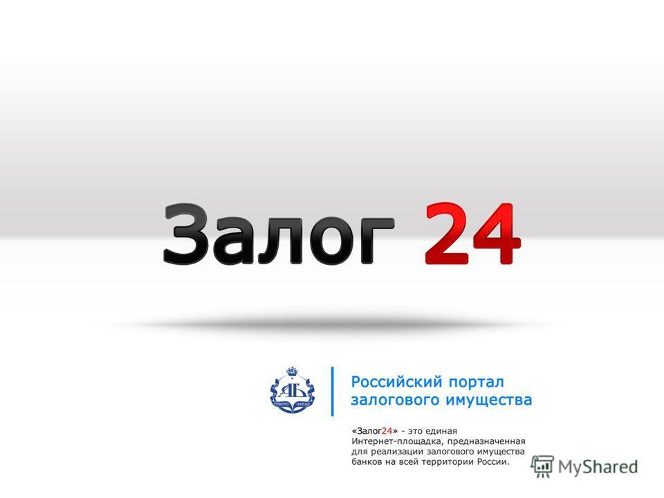 «Залог24» - это единая Интернет-площадка, предназначенная для реализации залогового имущества банков на всей территории России.