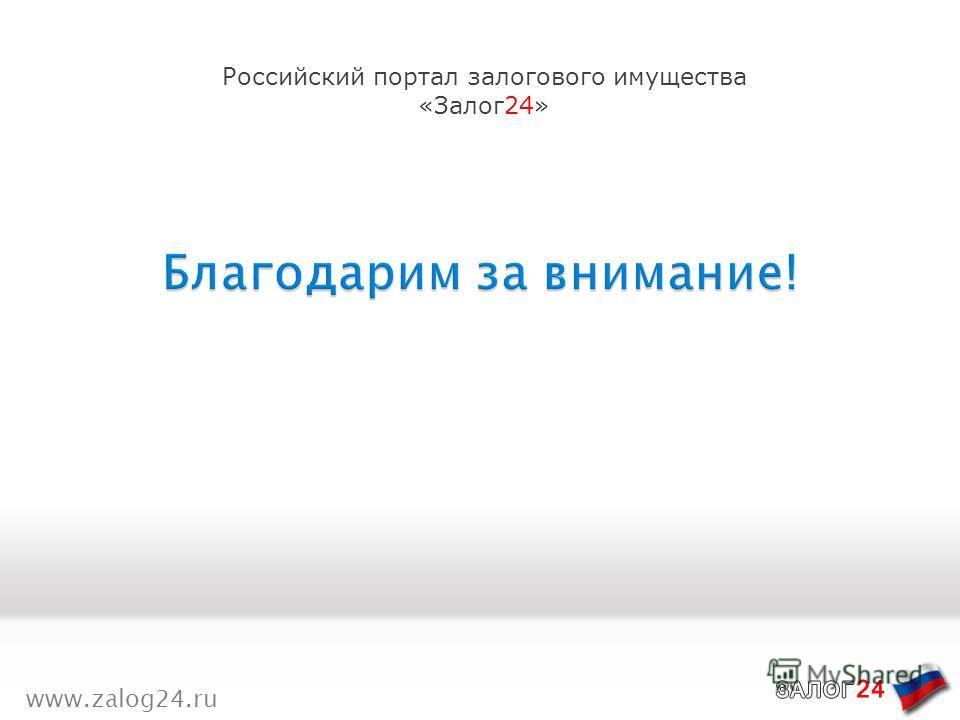 Российский портал залогового имущества «Залог24» www.zalog24.ru