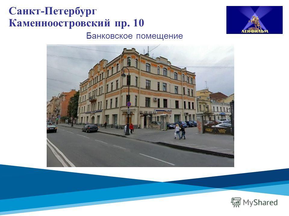 Санкт-Петербург Каменноостровский пр. 10 Банковское помещение