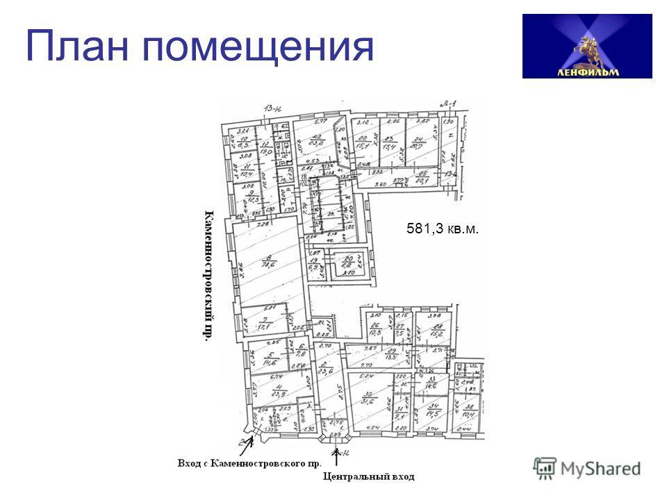 План помещения 581,3 кв.м.