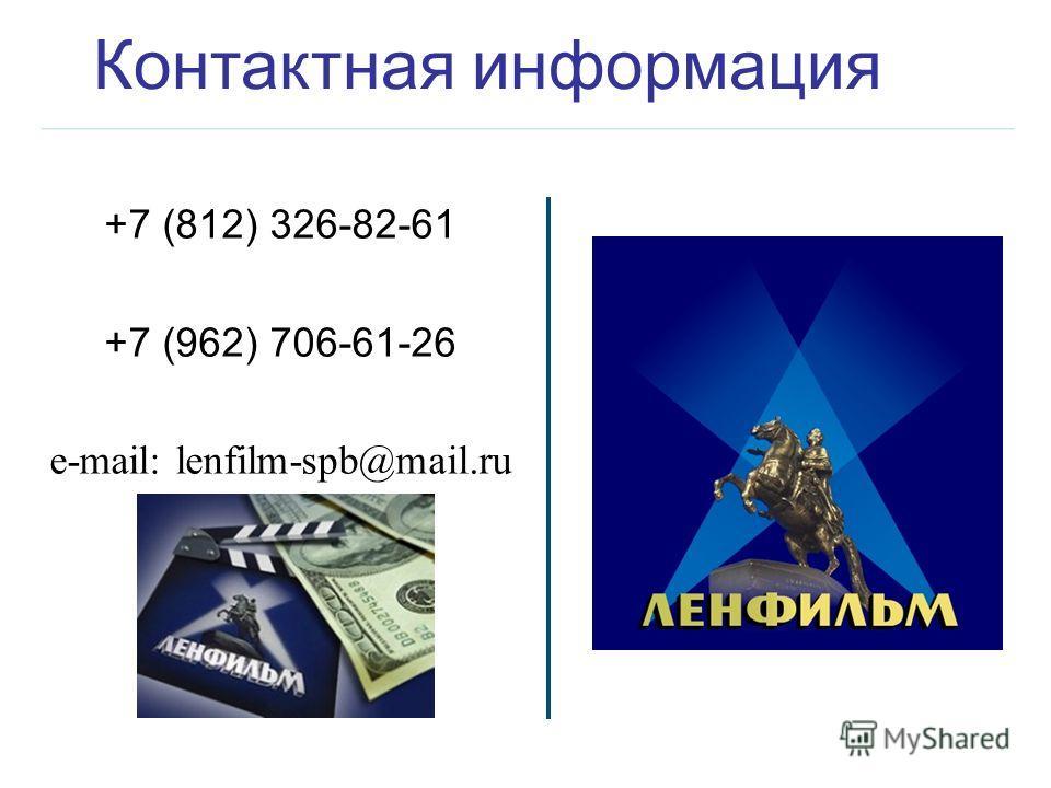 Контактная информация +7 (812) 326-82-61 +7 (962) 706-61-26 e-mail: lenfilm-spb@mail.ru