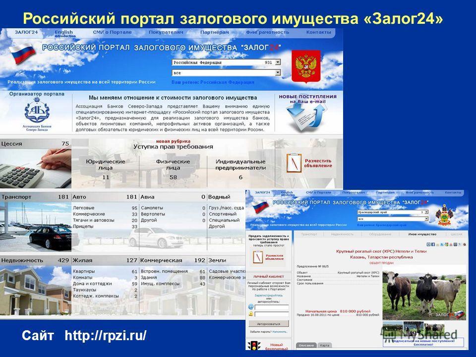 Сайт http://rpzi.ru/ Российский портал залогового имущества «Залог24»