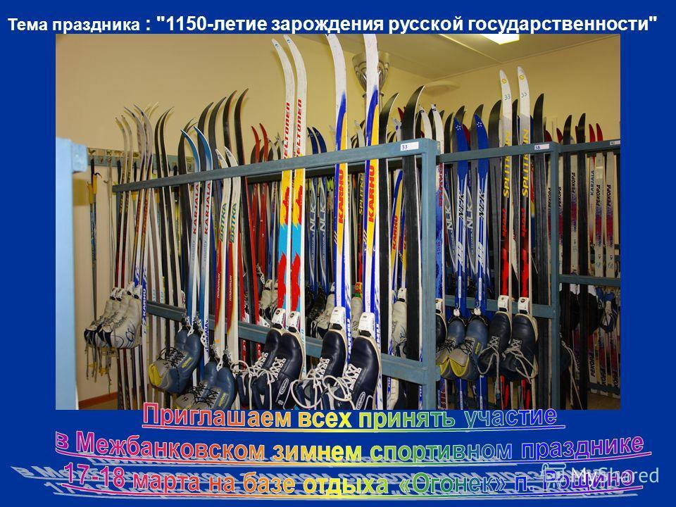 Тема праздника : 1150-летие зарождения русской государственности
