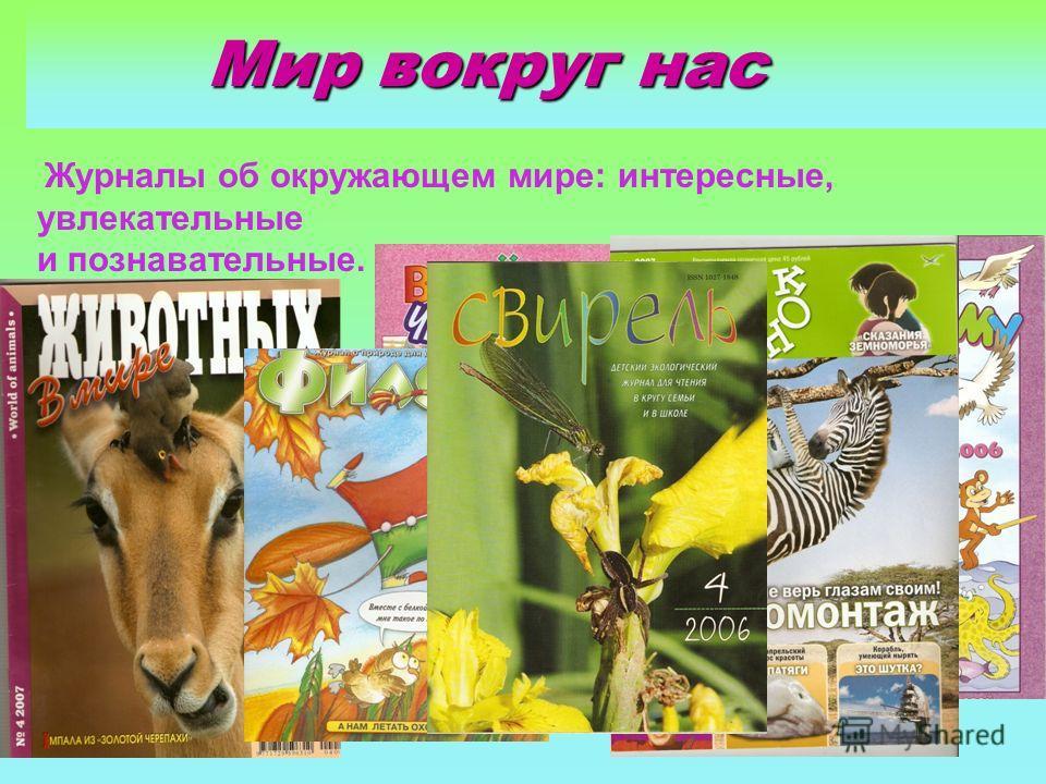 Мир вокруг нас Журналы об окружающем мире: интересные, увлекательные и познавательные.