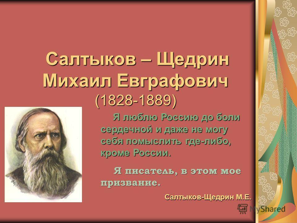 Салтыков – щедрин михаил евграфович