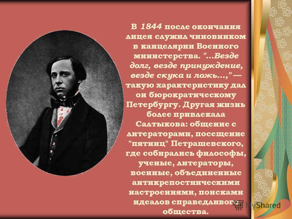 В 1844 после окончания лицея служил чиновником в канцелярии Военного министерства.