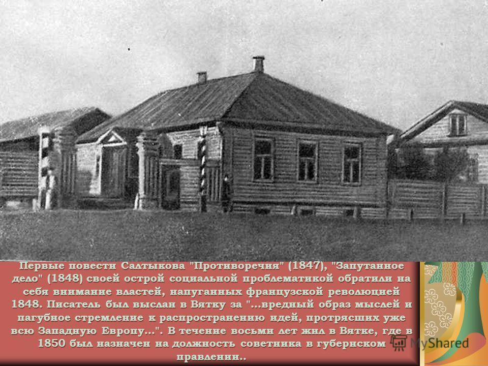 Первые повести Салтыкова