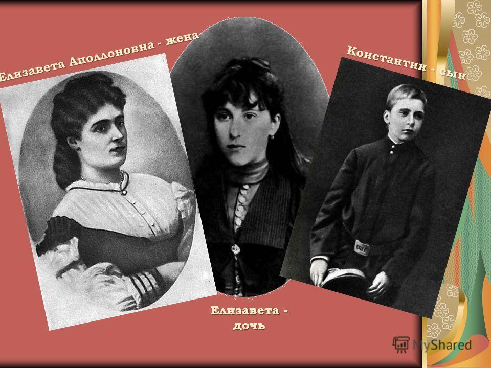 Елизавета Аполлоновна - жена Константин - сын Елизавета - дочь