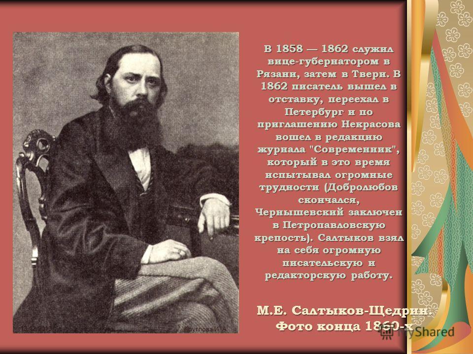 М.Е. Салтыков-Щедрин. Фото конца 1860-х В 1858 1862 служил вице-губернатором в Рязани, затем в Твери. В 1862 писатель вышел в отставку, переехал в Петербург и по приглашению Некрасова вошел в редакцию журнала