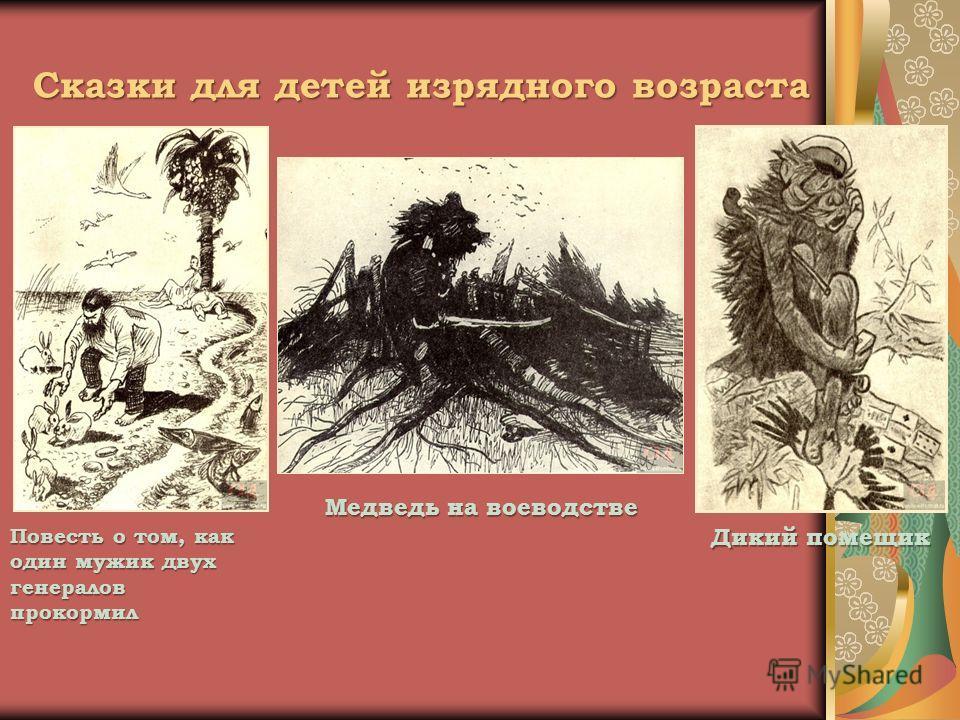 Сказки для детей изрядного возраста Повесть о том, как один мужик двух генералов прокормил Дикий помещик Медведь на воеводстве