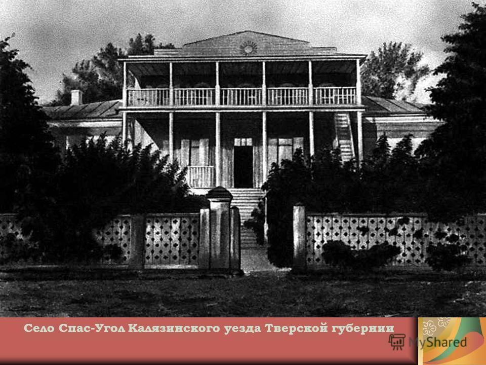 Село Спас-Угол Калязинского уезда Тверской губернии