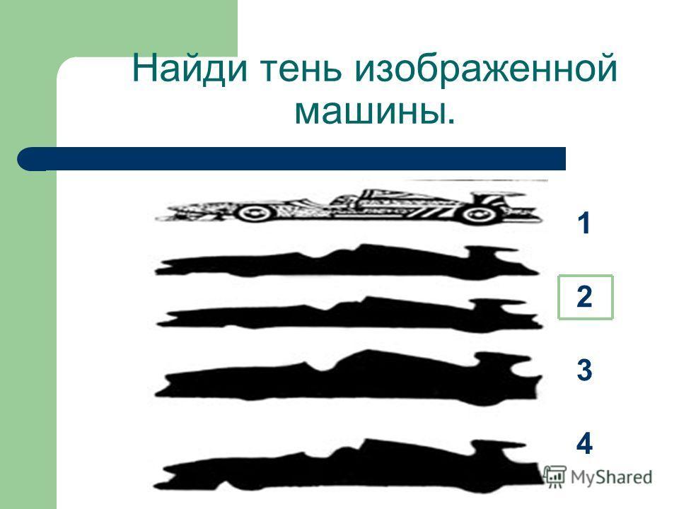 Найди тень изображенной машины. 1 2 3 4
