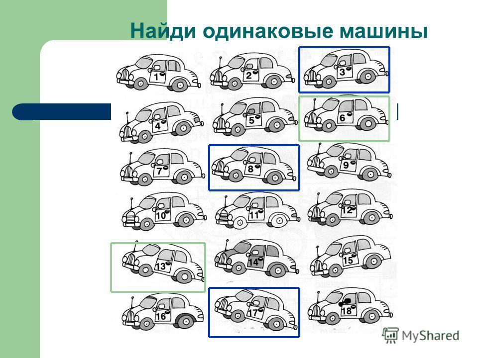Найди одинаковые машины