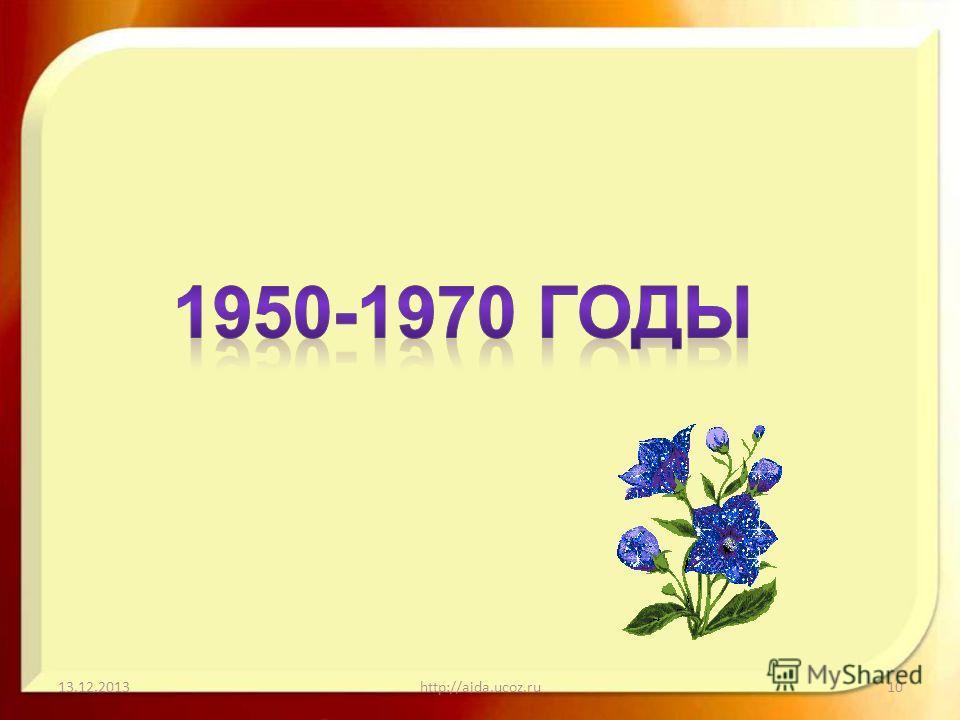 13.12.2013http://aida.ucoz.ru10