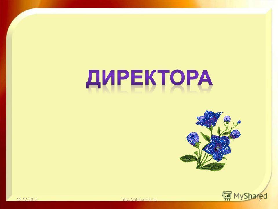 13.12.20132http://aida.ucoz.ru
