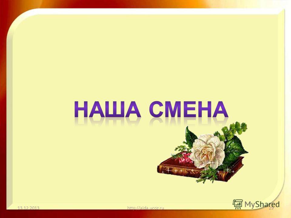 13.12.2013http://aida.ucoz.ru29