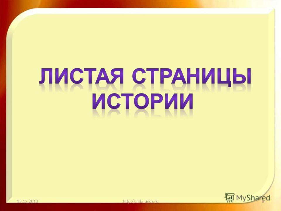 13.12.2013http://aida.ucoz.ru9