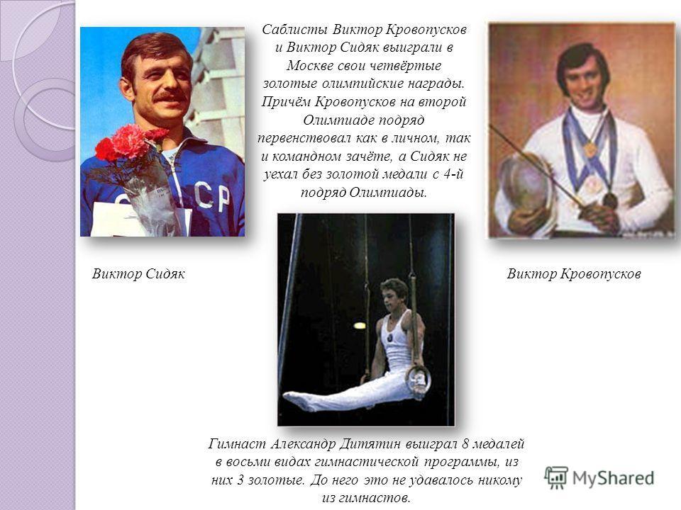 Гимнаст Александр Дитятин выиграл 8 медалей в восьми видах гимнастической программы, из них 3 золотые. До него это не удавалось никому из гимнастов. Саблисты Виктор Кровопусков и Виктор Сидяк выиграли в Москве свои четвёртые золотые олимпийские награ