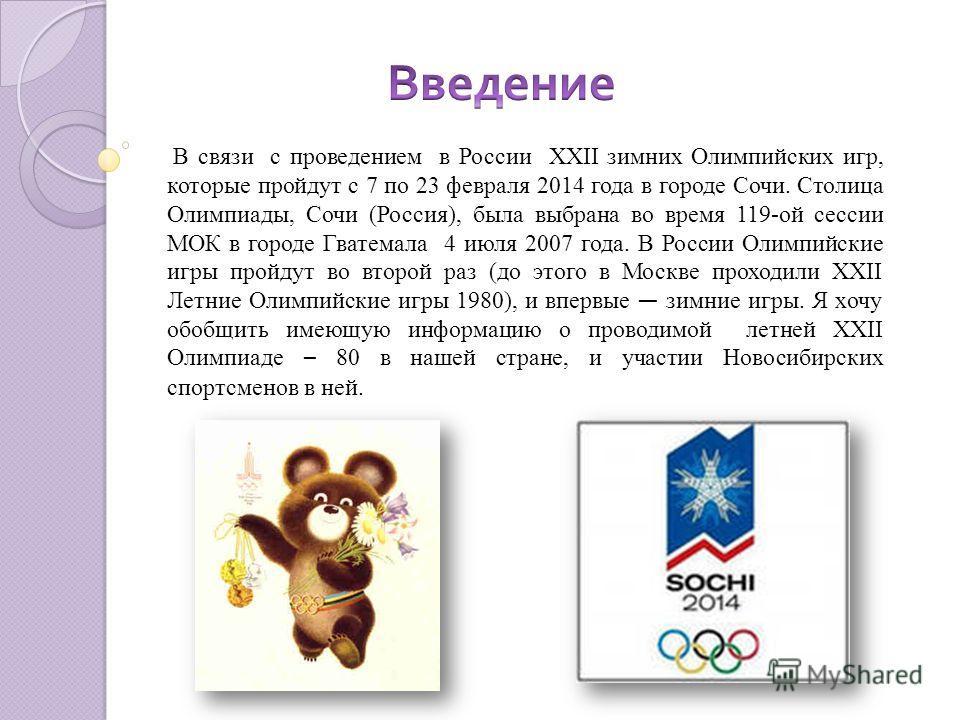 В связи с проведением в России XXII зимних Олимпийских игр, которые пройдут с 7 по 23 февраля 2014 года в городе Сочи. Столица Олимпиады, Сочи (Россия), была выбрана во время 119-ой сессии МОК в городе Гватемала 4 июля 2007 года. В России Олимпийские