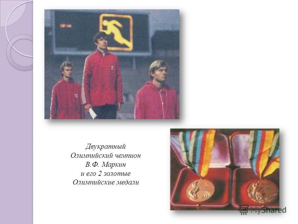 Двукратный Олимпийский чемпион В.Ф. Маркин и его 2 золотые Олимпийские медали