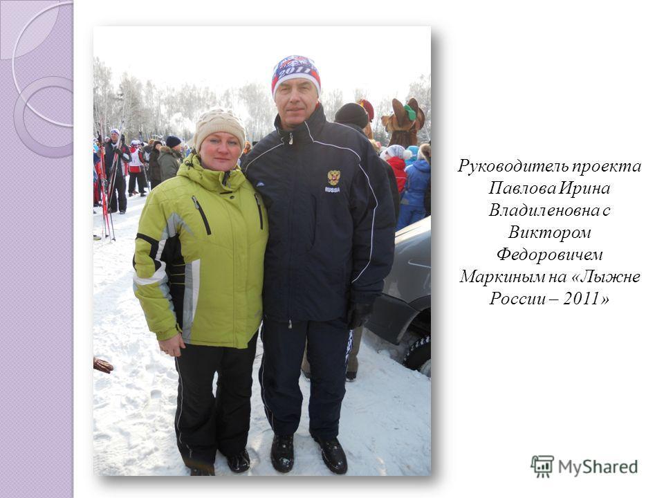 Руководитель проекта Павлова Ирина Владиленовна с Виктором Федоровичем Маркиным на «Лыжне России – 2011»