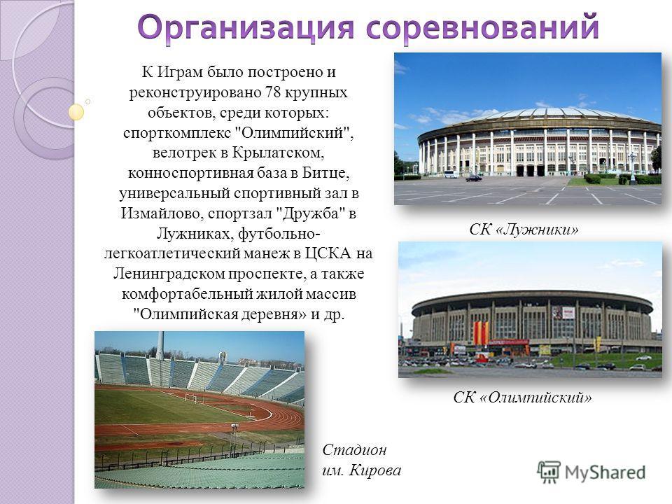 К Играм было построено и реконструировано 78 крупных объектов, среди которых: спорткомплекс