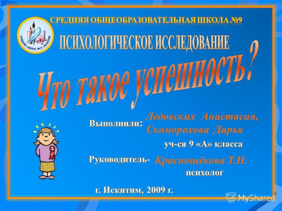 Ледовских Анастасия, Скоморохова Дарья Краснощёкова Т.Н.