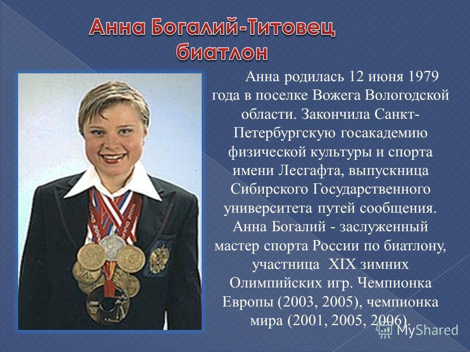 Анна родилась 12 июня 1979 года в поселке Вожега Вологодской области. Закончила Санкт- Петербургскую госакадемию физической культуры и спорта имени Лесгафта, выпускница Сибирского Государственного университета путей сообщения. Анна Богалий - заслужен