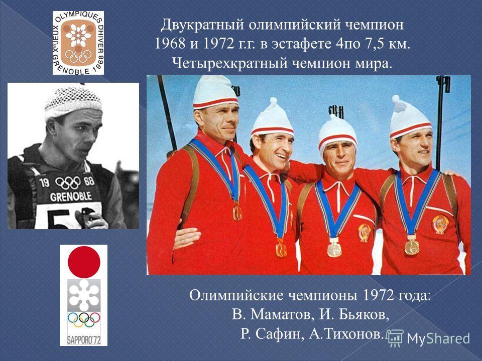 Двукратный олимпийский чемпион 1968 и 1972 г.г. в эстафете 4по 7,5 км. Четырехкратный чемпион мира. Олимпийские чемпионы 1972 года: В. Маматов, И. Бьяков, Р. Сафин, А.Тихонов.