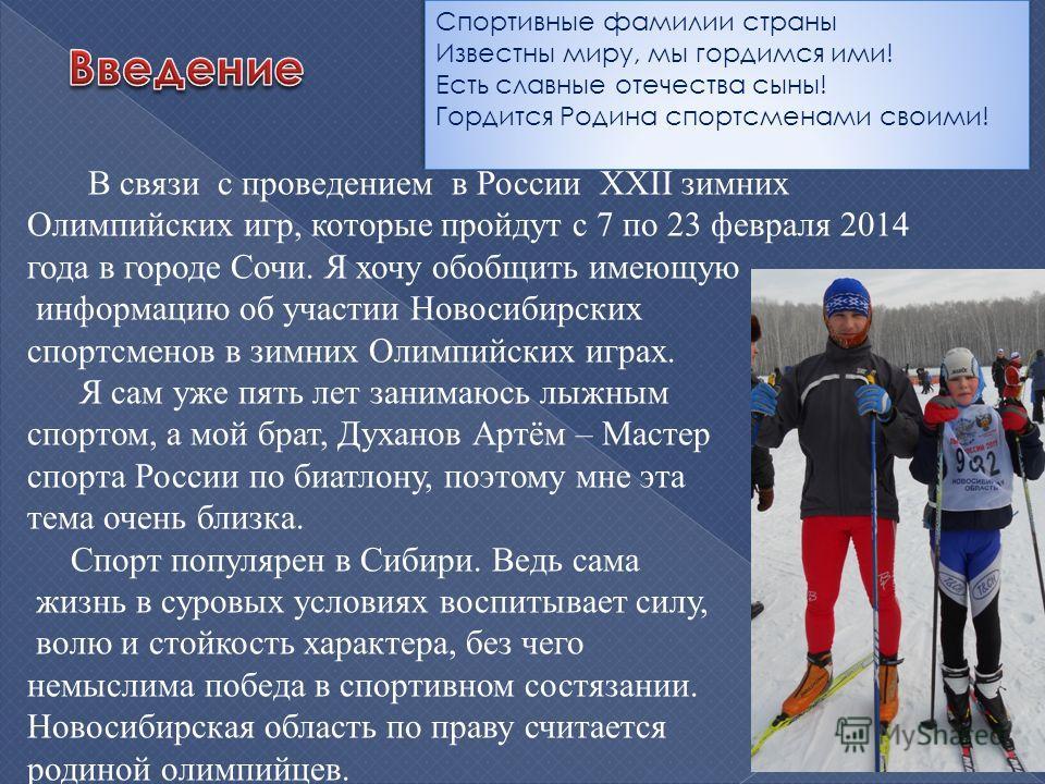 В связи с проведением в России XXII зимних Олимпийских игр, которые пройдут с 7 по 23 февраля 2014 года в городе Сочи. Я хочу обобщить имеющую информацию об участии Новосибирских спортсменов в зимних Олимпийских играх. Я сам уже пять лет занимаюсь лы