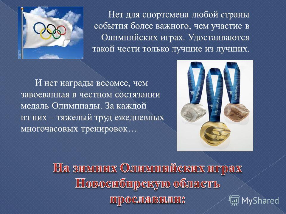 : Нет для спортсмена любой страны события более важного, чем участие в Олимпийских играх. Удостаиваются такой чести только лучшие из лучших. И нет награды весомее, чем завоеванная в честном состязании медаль Олимпиады. За каждой из них – тяжелый труд