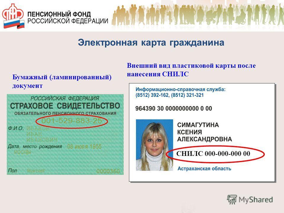 СНИЛС 000-000-000 00 Бумажный (ламинированный) документ Внешний вид пластиковой карты после нанесения СНИЛС Электронная карта гражданина