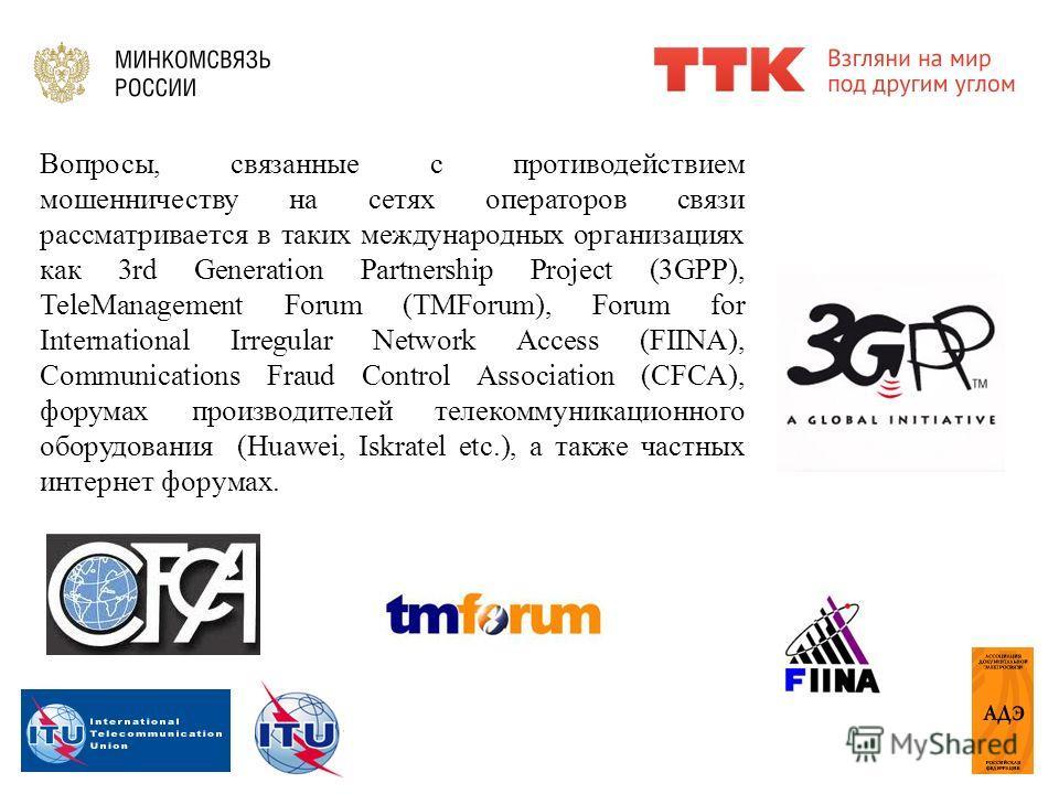 Вопросы, связанные с противодействием мошенничеству на сетях операторов связи рассматривается в таких международных организациях как 3rd Generation Partnership Project (3GPP), TeleManagement Forum (TMForum), Forum for International Irregular Network