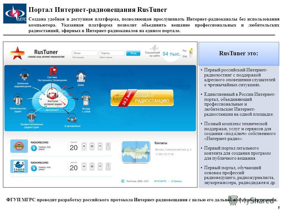 Портал Интернет-радиовещания RusTuner 5 RusTuner это: Первый российский Интернет- радиохостинг с поддержкой адресного оповещения слушателей о чрезвычайных ситуациях. Единственный в России Интернет- портал, объединяющий профессиональные и любительские