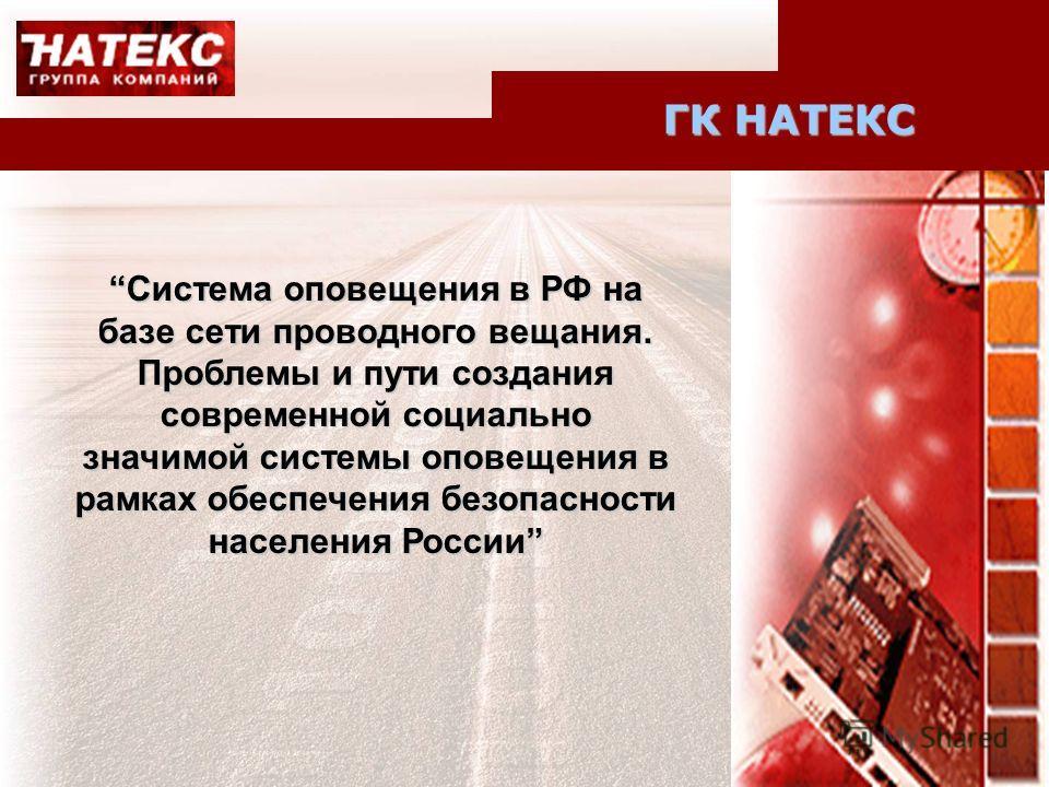 ГК НАТЕКС Система оповещения в РФ на базе сети проводного вещания. Проблемы и пути создания современной социально значимой системы оповещения в рамках обеспечения безопасности населения России
