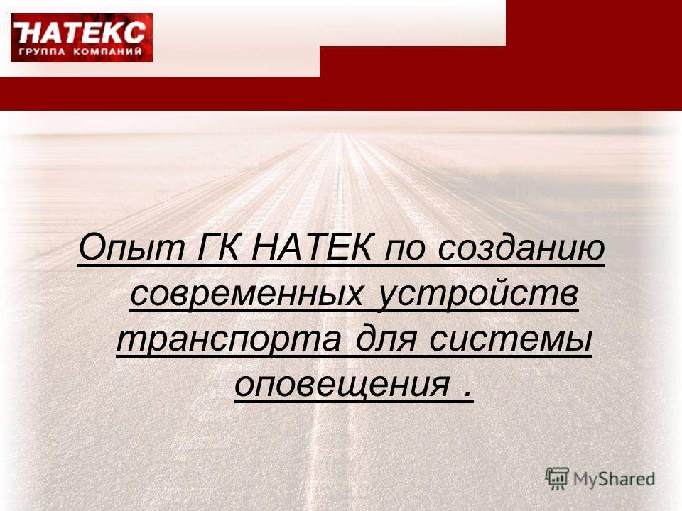 Опыт ГК НАТЕК по созданию современных устройств транспорта для системы оповещения.