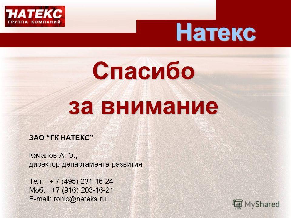 Спасибо за внимание Натекс ЗАО ГК НАТЕКС Качалов А. Э., директор департамента развития Тел. + 7 (495) 231-16-24 Моб. +7 (916) 203-16-21 E-mail: ronic@nateks.ru