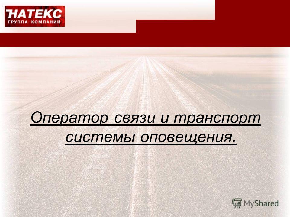 Оператор связи и транспорт системы оповещения.