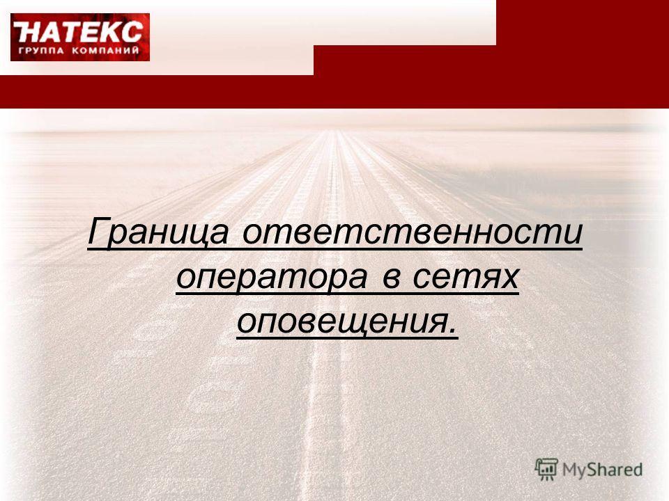 Граница ответственности оператора в сетях оповещения.