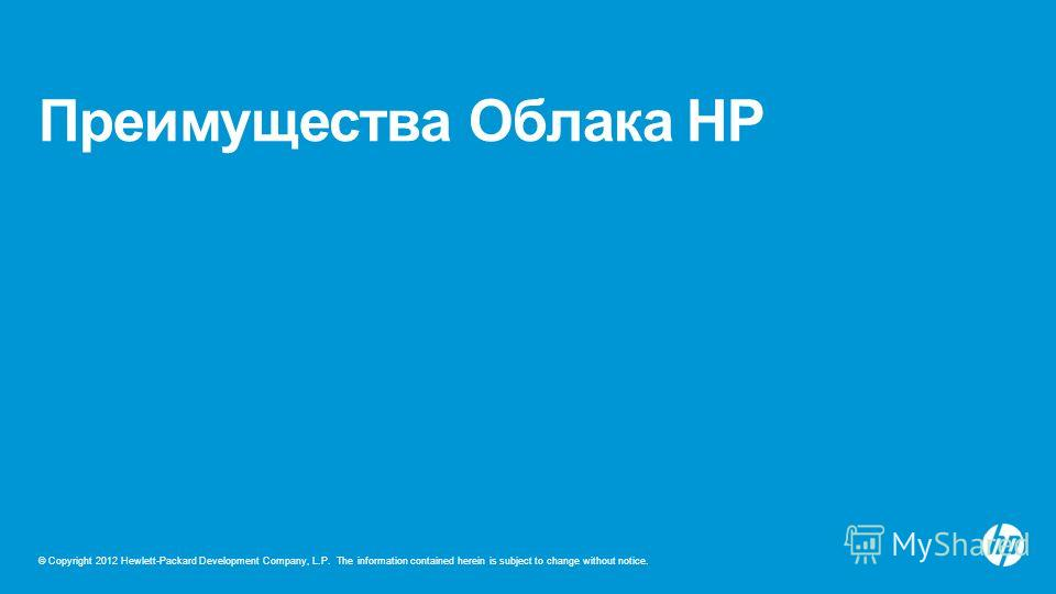 © Copyright 2012 Hewlett-Packard Development Company, L.P. The information contained herein is subject to change without notice. Преимущества Облака HP