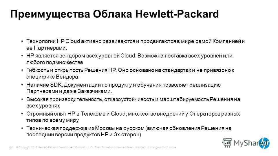 © Copyright 2012 Hewlett-Packard Development Company, L.P. The information contained herein is subject to change without notice. 31 Преимущества Облака Hewlett-Packard Технологии HP Cloud активно развиваются и продвигаются в мире самой Компанией и ее