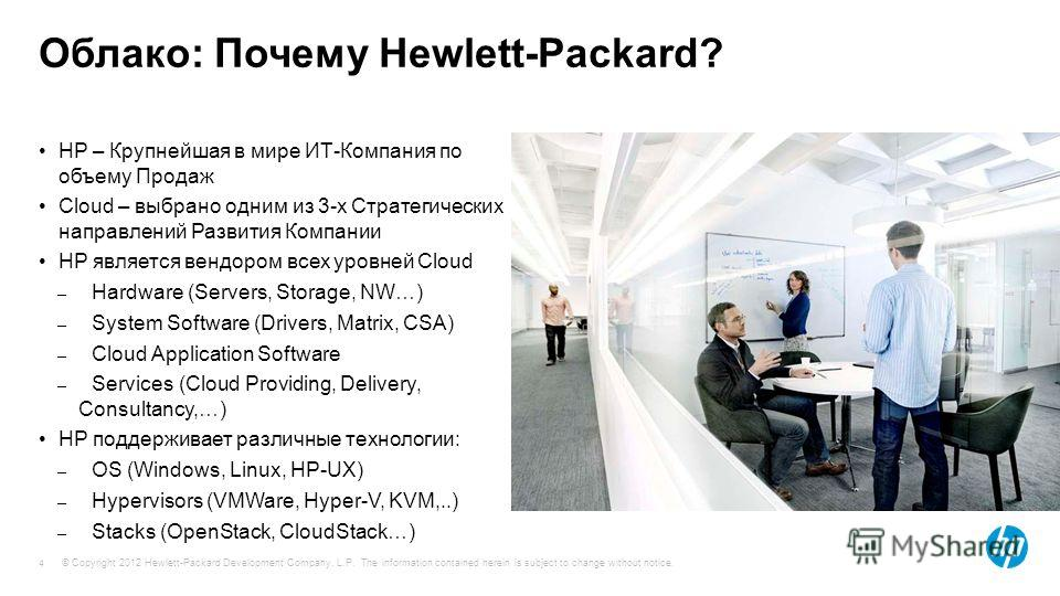© Copyright 2012 Hewlett-Packard Development Company, L.P. The information contained herein is subject to change without notice. 4 Облако: Почему Hewlett-Packard? HP – Крупнейшая в мире ИТ-Компания по объему Продаж Cloud – выбрано одним из 3-х Страте