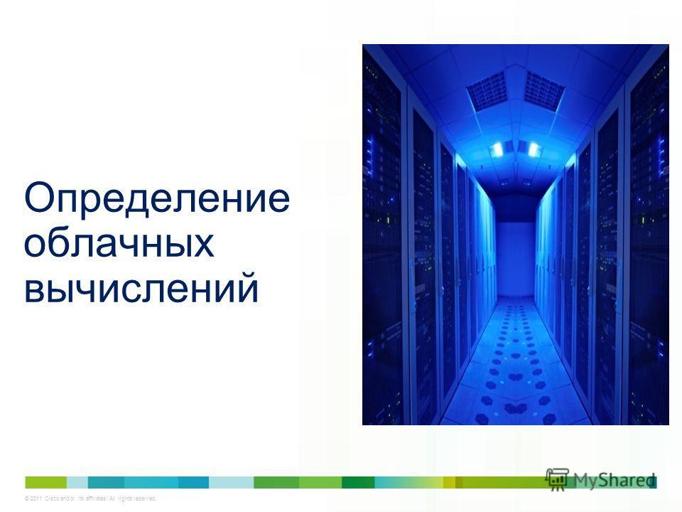 © 2011 Cisco and/or its affiliates. All rights reserved. Определение облачных вычислений