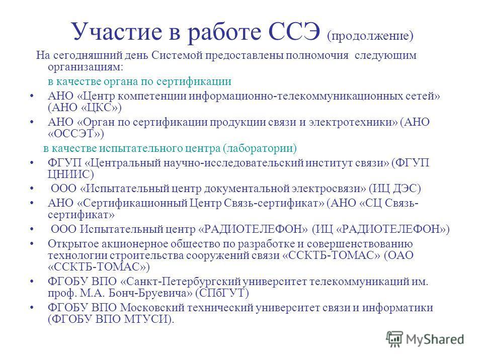 На сегодняшний день Системой предоставлены полномочия следующим организациям: в качестве органа по сертификации АНО «Центр компетенции информационно-телекоммуникационных сетей» (АНО «ЦКС») АНО «Орган по сертификации продукции связи и электротехники»