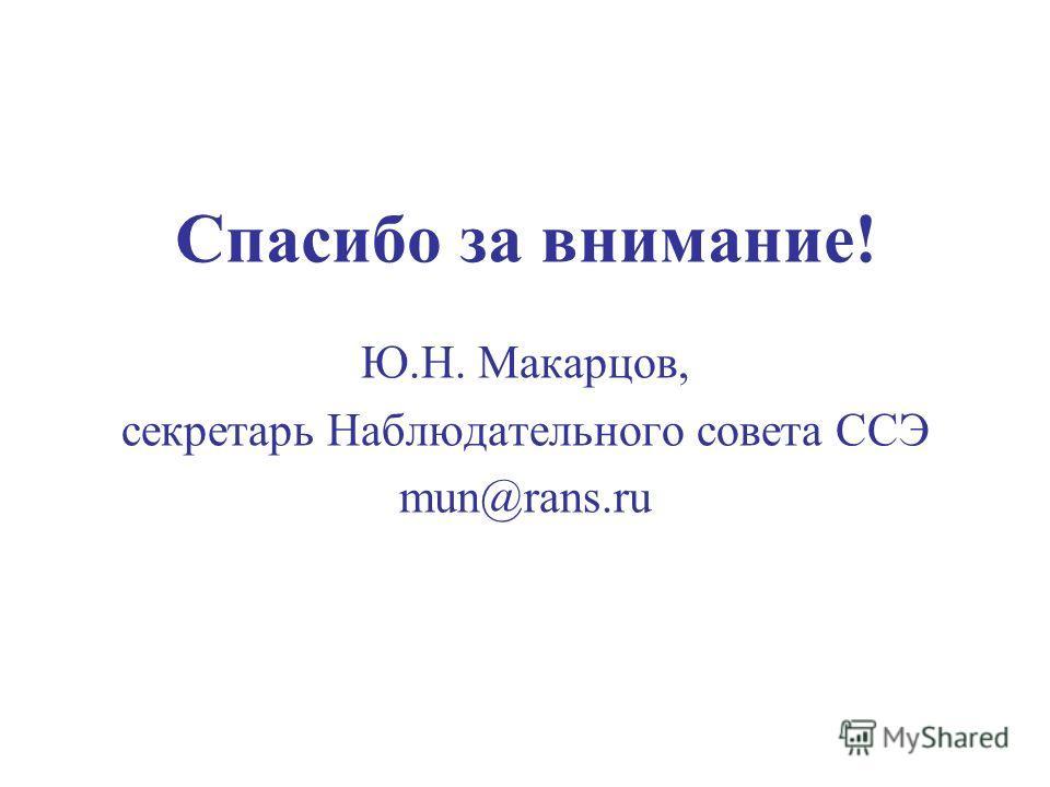 Спасибо за внимание! Ю.Н. Макарцов, секретарь Наблюдательного совета ССЭ mun@rans.ru