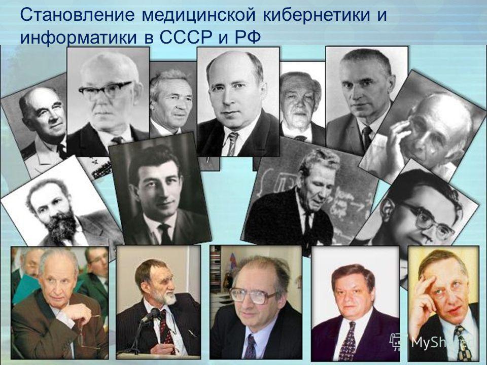 Становление медицинской кибернетики и информатики в СССР и РФ