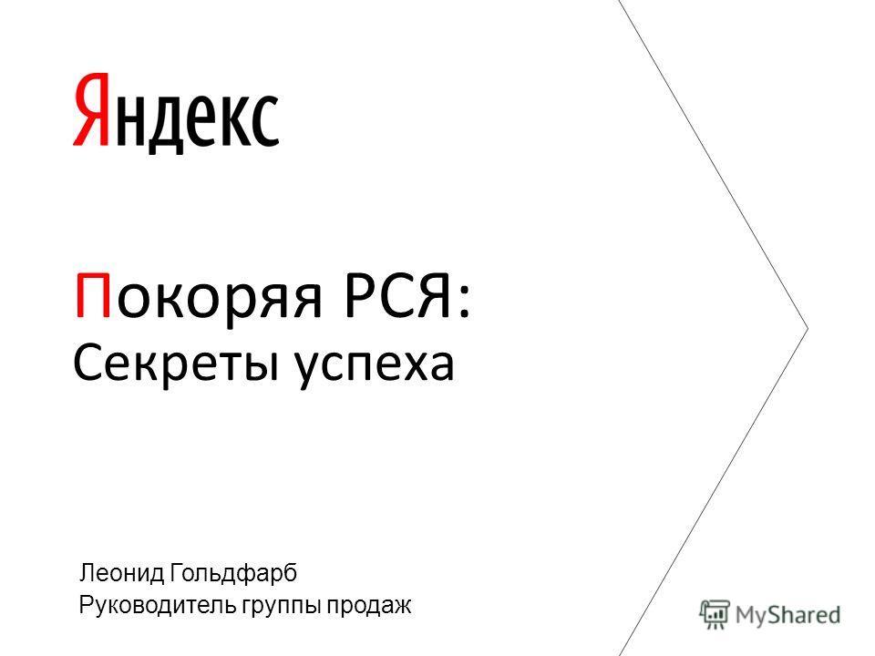 Покоряя РСЯ: Секреты успеха Леонид Гольдфарб Руководитель группы продаж