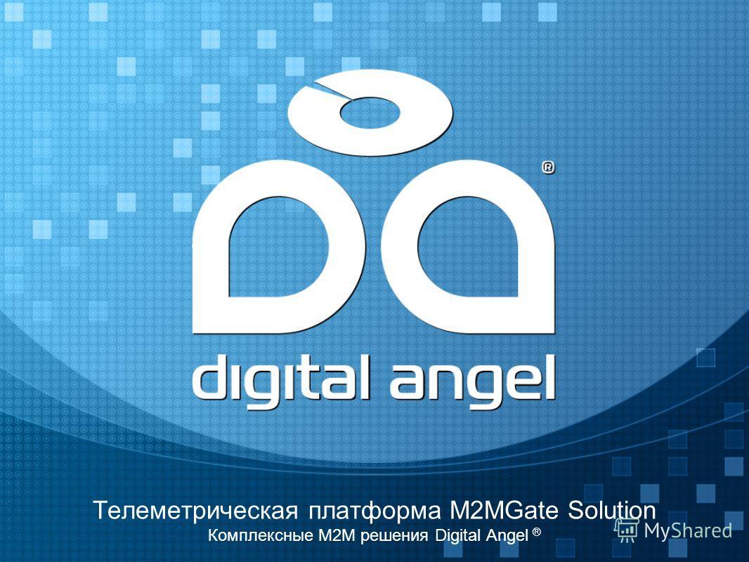 Телеметрическая платформа M2MGate Solution Комплексные M2M решения Digital Angel ®